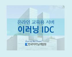 이러닝 맞춤형 IDC 센터