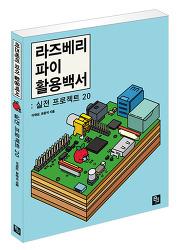 라즈베리 파이 활용백서: 프로젝트 20