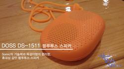 Doss DS-1511 블루투스 스피커, 가격이 깡패인 제품