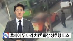 '호식이두마리치킨' 최호식 회장 성추행 논란.. 가맹점주는 무슨 죄