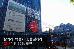 스마트지갑 클립(CLiP), 건대 커먼그라운드에서 반값 할인 이벤트 소식. 대성황