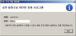 [14/12/02수정]PaintChat이 실행되지 않는 경우(Java 최신 버전 이용시)