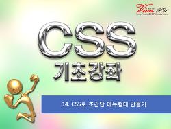CSS 기초강좌 14 (CSS로 Menu 만들기)
