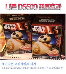 스타워즈 로봇 BB-8 구경, 니콘 D5500 DSLR 포토효과