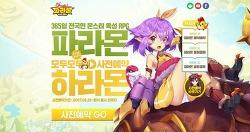 전국민 몬스터 육성 RPG '파라몬' 대규모 사전예약