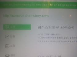 네이버 웹마스터도구 최적화를 위해 기존 한국산원초산삼협회를 (산원초) 로 변경