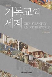 기독교와 세계 - 기독교 세계관을 이성적으로 재조명하는 기회