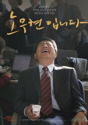 노무현입니다 (Our President, 2017) 리뷰