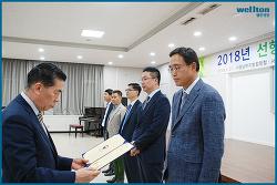 2018년 선행청소년 장학금 전달식, 웰튼병원 송상호 병원장님 표창장 수상