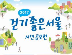 2017 걷기좋은서울 시민공모전 최종제안서 작성방법