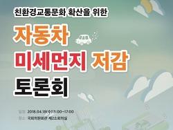 """친환경교통문화 확산을 위한 """"자동차 미세먼지 저감 토론회"""" 개최"""