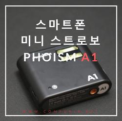 유쾌한생각 PHOISM A1 스마트폰 플래쉬 미니 스트로보 리뷰