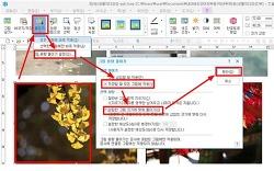한글 문서에 포함된 그림 용량 한번에 줄이는 방법