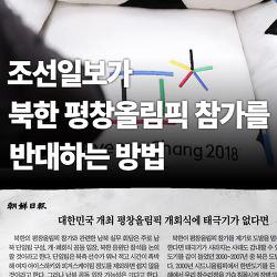 조선일보와 나경원, 평창올림픽을 세대갈등으로 만들다!