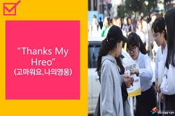 [고마워요, 나의영웅]경원중_위안부할머니를 위해 3분만 기부해주세요