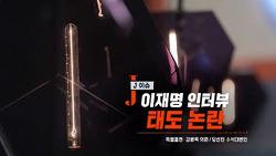[토크쇼J 2회] 이재명 경기도지사 인터뷰 태도 논란
