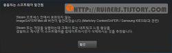 스팀 ImageSAFERFilter.dll 오류 해결방법