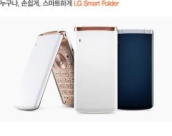 LG - 스냅드래곤 212를 탑재한 'LG 스마트폴더(LGM-X100)' 발표