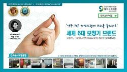 [세계 6대 보청기전문] 웨이브히어링, 서울대학교 총동문 대상 보청기구입 이벤트 진행