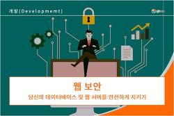 웹 보안: 당신의 데이터베이스 및 웹 서버를 안전하게 지키기