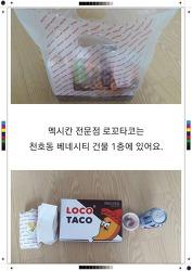 천호동 맛집 '로꼬 타코'