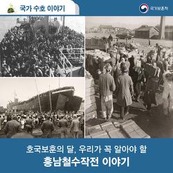 대한민국의 자유와 생명을 수호하다! 승리보다 아름다운 철수의 기록 '흥남철수작전'