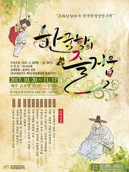 방송대 프라임칼리지에서 '한국학의 즐거움' 수강생을 모집합니다!