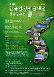 제5회 한국환경사진대전 전국공모전 /  사)한국환경사진협회, 인천광역시본부