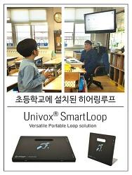 히어링루프(Hearing Loop), 유니복스 코리아 신제품 출시 이벤트 안내