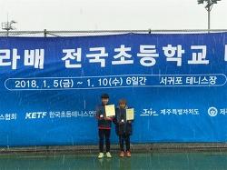 신백초 제13회 전국 탐라배 초등 테니스대회 우승!