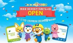 뽀로로파크 위례신도시점 오픈 정보 (12월 9일)