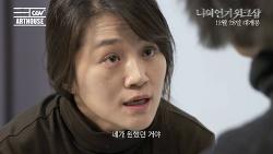 [12.28] 나의 연기 워크샵_예고편
