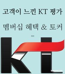 고객이 느낀 KT 멤버십 평가 그리고 KT토커