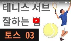 테니스 서브 잘하는 법 토스 동영상 03 - 시선의 5가지 지점 [테니스 서브 아카데미]