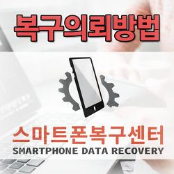 스마트폰 복구를 위한 복구의뢰 방법 및 절차안내