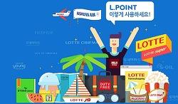 포인트 적립 앱  라임 설치하고  L.POINT  차곡 차곡 쌓아 쇼핑하자.