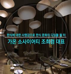호텔 & 레스토랑 - 가온 소사이어티 조희경 대표