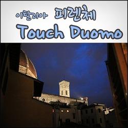 이탈리아 피렌체, 두오모가 보이는 에어비앤비 숙소 Touch Duomo