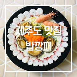 [제주 한림 협재 맛집] 밥깡패