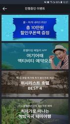 유명 호텔 BEST 4 할인 이벤트 확인하세요 !