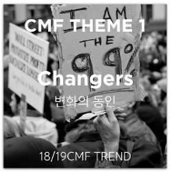 18/19 CMF 트렌드_1_변화의 동인