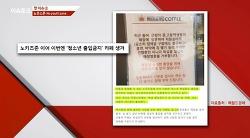 이슈토크 20회 -최저임금 인상, 노유스존, 침례병원, 공공수영장