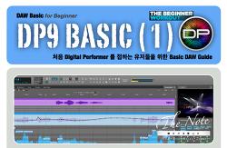 디지털 퍼포머 기초 가이드 강좌 ( 1-1 ) : 기초 미디 입력 및 가상악기 설명 ( DP9 Basic Guide ( 1-1 ) : Basic Foundation  ) - 35번째 강좌