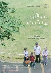 태풍이 지나가고 줄거리 - 고레에다 히로카즈 감독 아베 히로시 주연 일본영화