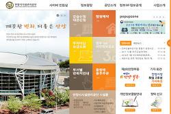 [20171122]안양시시설관리공단 제10대 김영일 이사장 취임