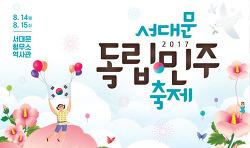 [서대문 독립민주축제 2017] 8월 15일 광복절 행사 서대문형무소역사관에서~