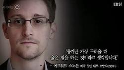 지식채널e - 감시 사회