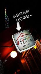 강동구 맛집, 수요미식회 맛집, 떡볶이 맛집, 영파여고 맛집, '셀프하우스 주문방식'
