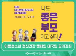 2018 아동청소년 정신건강 캠페인 대국민 공개강좌