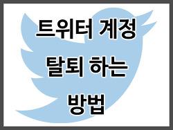 트위터 탈퇴하기, 트위터 탈퇴, 트위터 계정 삭제 방법